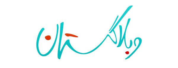 وبلاگستان